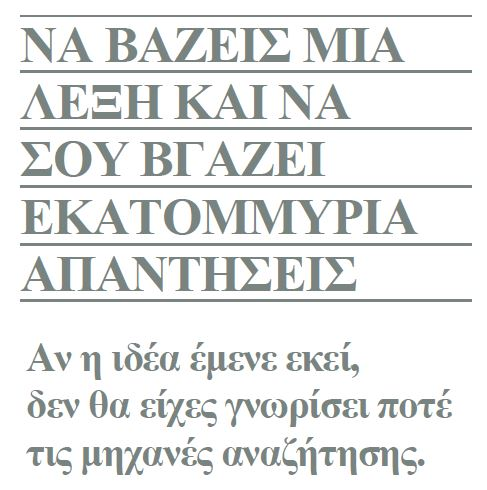 Hellenic Entrepreneurship Award, Excelixi